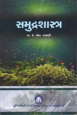 Samudrashastra By Pro. K.N. Jasani