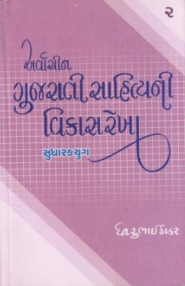 Arvachin Gujarati Sahitya Ni Vikas Rekha Bhag-2 (Sudharak Yug)