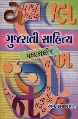 Madhyakalin Gujarati Sahitya