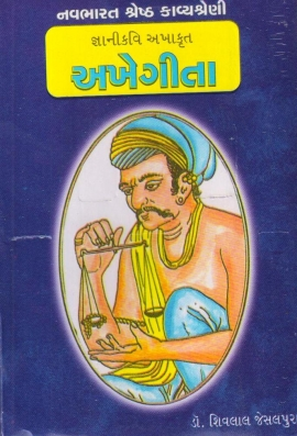 Akhegita (Textbook)