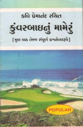 Kunvarbai Nu Mameru (Guide)