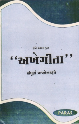 Akhegita (Guide)