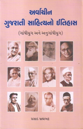 Arvachin Gujarati Sahitya No Itihas (Gandhiyug Ane Anugandhiyug)