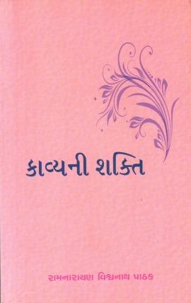 Kavya Ni Shakti