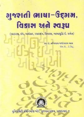 Gujarati Bhasha - Udgam, Vikas Ane Swarup