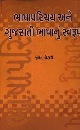 Bhasha Parichay Ane Gujarati Bhasha Nu Swarup