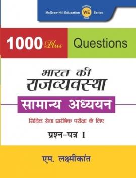 McGraw Hill 1000 Plus questions Bharat Ki Rajyavyavastha Samanya Adhyayan Paper-I