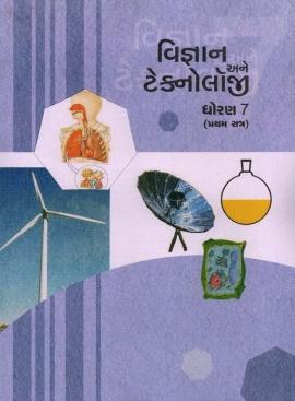 GCERT Vigyan Ane Technology Std.7 Sem -1