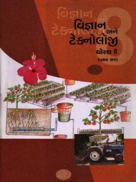 GCERT Vigyan Ane Technology Std.8 Sem -1