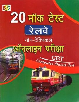 Bsc 20 Mock Test For Railway Non-Technical Online Pariksha