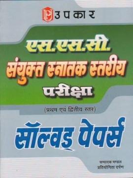 Upkar SSC Sanyukt Snatak Stariya Priksha (Sttar I & II) Solved Papers