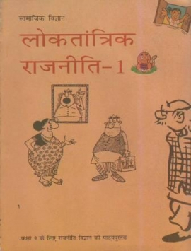 NCERT Loktantrik Rajniti Bhag-I For Class 9