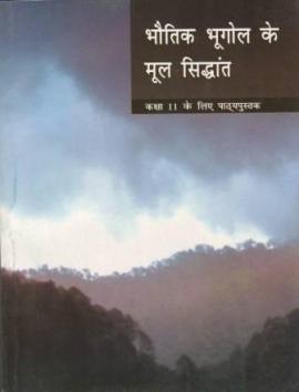 NCERT Bhautik Bhugol Ke Mul Siddhant Textbook For Class - 11