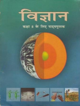 NCERT Vigyan Textbook For Class - 8