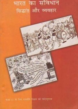 NCERT Bharat Ka Sanvidhan Siddhant Aur Vyavhar Textbook For Class - 11