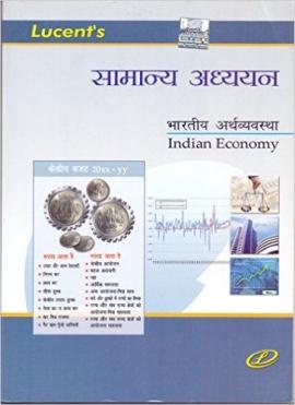 Lucent Samanya adhyayan Bhartiya Arthvyavastha