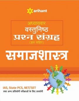 Arihant Samajshastra Adhyayvar Vastunishth Prashna Sangrah