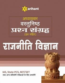Arihant Rajniti Vigyan Adhyayvar Vastunisth Prashna Sangrah