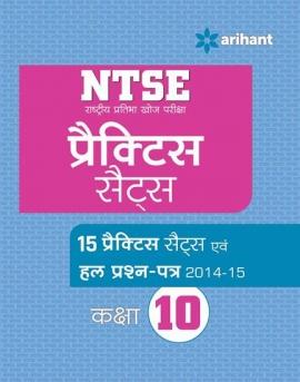 Rastriya Pratibha Khoj Pariksha NTSE 15 practice Sets & Hal Prashna-Patra For Class 10