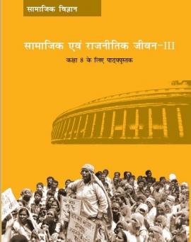 NCERT Samajik Evam Rajnitik Jivan Part- 3 Textbook For 8