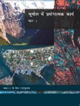 NCERT Bhugol Me Prayogatmak Karya Part-1 Textbook For Class - 11