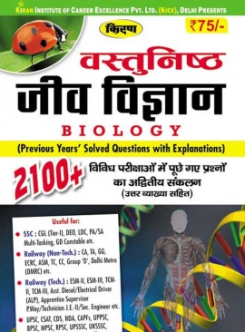 Kiran Vastunishth Jiv Vigyan 2100+ Prashno