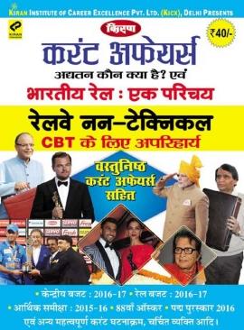 Kiran Current Affairs Bhartiya Rail Ek Parichay For Railway Non-Technical Exam