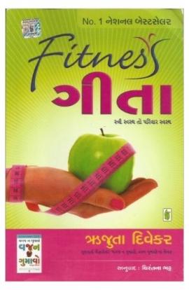 Fitness Geeta