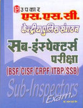 Upkar SSC CPF Sub-Inspectros For BSF/ CISF/ CRPF/ ITBP/ SSB Guide