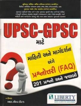 UPSC-GPSC Mahiti Ane Marg-darshan Ange Prashnottari (FAQ)