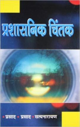Prashasanik Chintak
