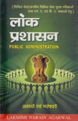 Lok Prashasan ( Public Administration)