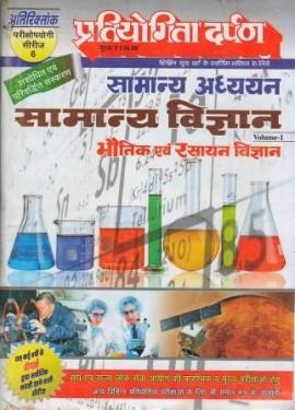 PD Special Issue Samanya Adhyayan Samanya Vigyan (Bhautik Evam Rasayan Vigyan)