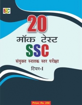 BSC 20 Mock Test SSC Sanyukt Snatak Sttar Pariksha Tier-I