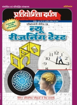 PD Special Issue  New  Reasoning Test