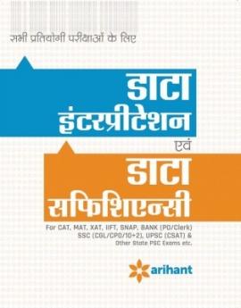 Arihant Data Interpretation avam Data Sufficiency
