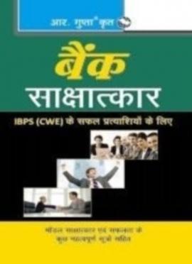 R Gupta Bank Sakshatkar