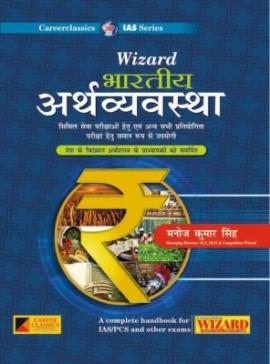 Wizard Bharitya Arthvyavastha For General Studies