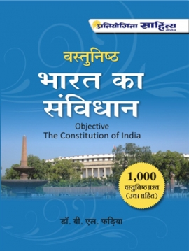 P SAHITYA OBJECTIVE THE CONSTITUTION OF INDIA (H) - Dr B L FADIA
