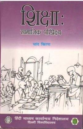 Shiksha : Samajik Pariprekshya