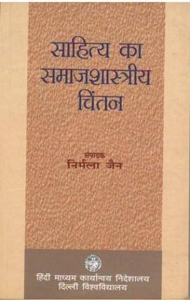 Sahitya Ka Samajshastriya Chintan
