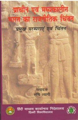 Prachin Avam Madhyakalin Bharat Ka Rajnitik Chintan