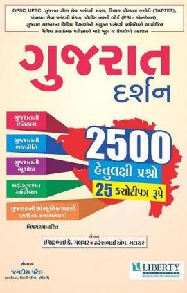 Gujarat Darshan 2500 Hetulakshi Prashno (25 Kasotipatra Rupe)
