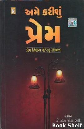 Ame Karishu Prem