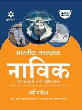 Arihant Bhartiya Tatrakshak Navik (General Duty Avum Domestic Branch) Bharti Pariksha