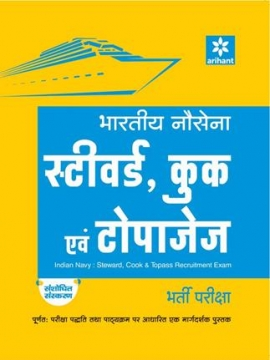 Arihant Bhartiya Nausena Steward, Cook Avum Topass Bharti Pariksha