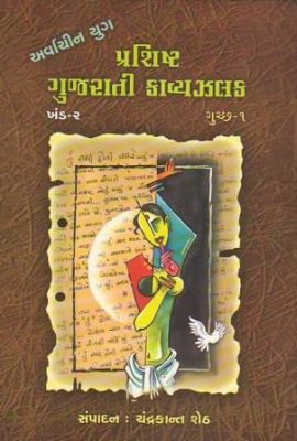 Prashist Gujarati Kavyazalak Vol-2 Part- 1