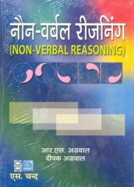 Advanced Non Verbal Reasoning 1st Edition
