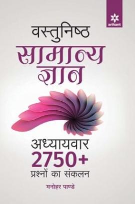 Arihant Vastunisth Samanya Gyan Adhyaywar 2750+ Prashno ka Sanklan