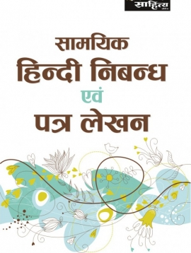 Pratiyogita Sahitya samyik Hindi Nibandh Avam Patra Lekhan